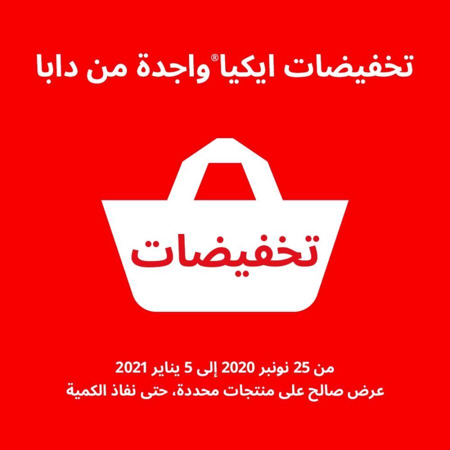 Saison des Soldes chez Ikea Maroc du 25 Novembre 2020 au 5 Janvier 2021