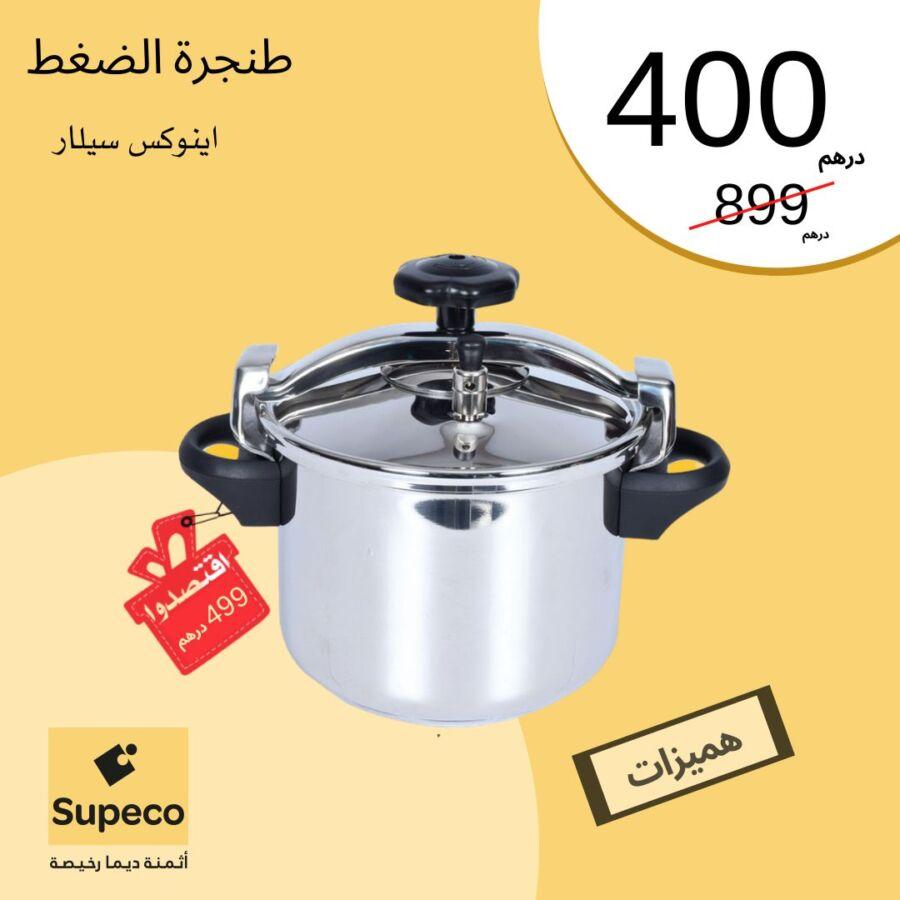 Soldes SUPECO Maroc Cocotte minute en inox 400Dhs au lieu de 899Dhs