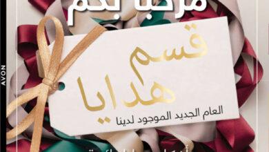 Catalogue Avon Maroc Idée Cadeaux Compagne 12 Décembre 2020