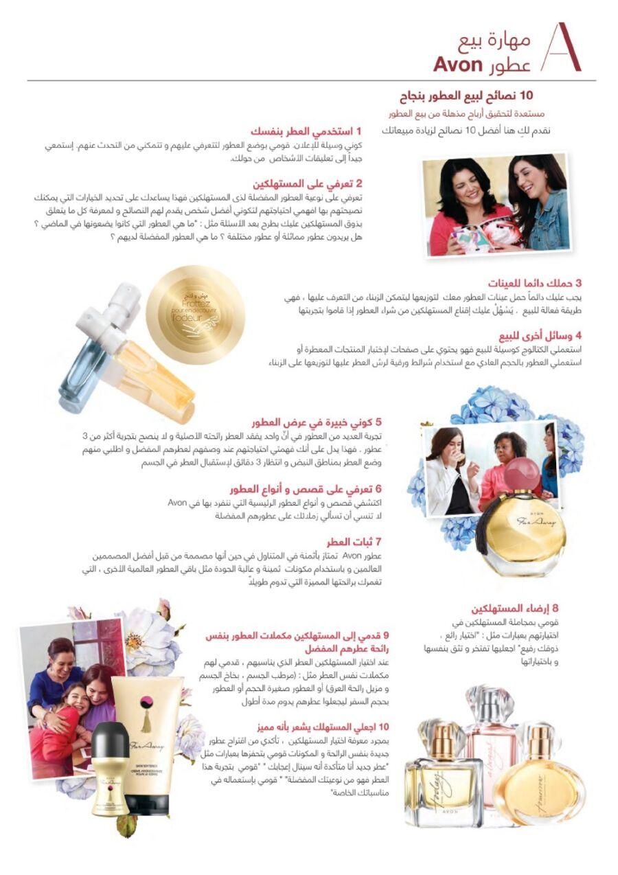 Flyer Avon Maroc Edition fin d'année Compagne 12 Décembre 2020