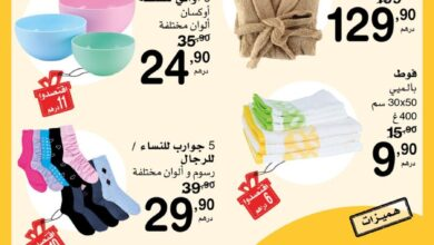 Catalogue Supeco Maroc أثمنة ديمة جديدة du 10 au 30 Décembre 2020