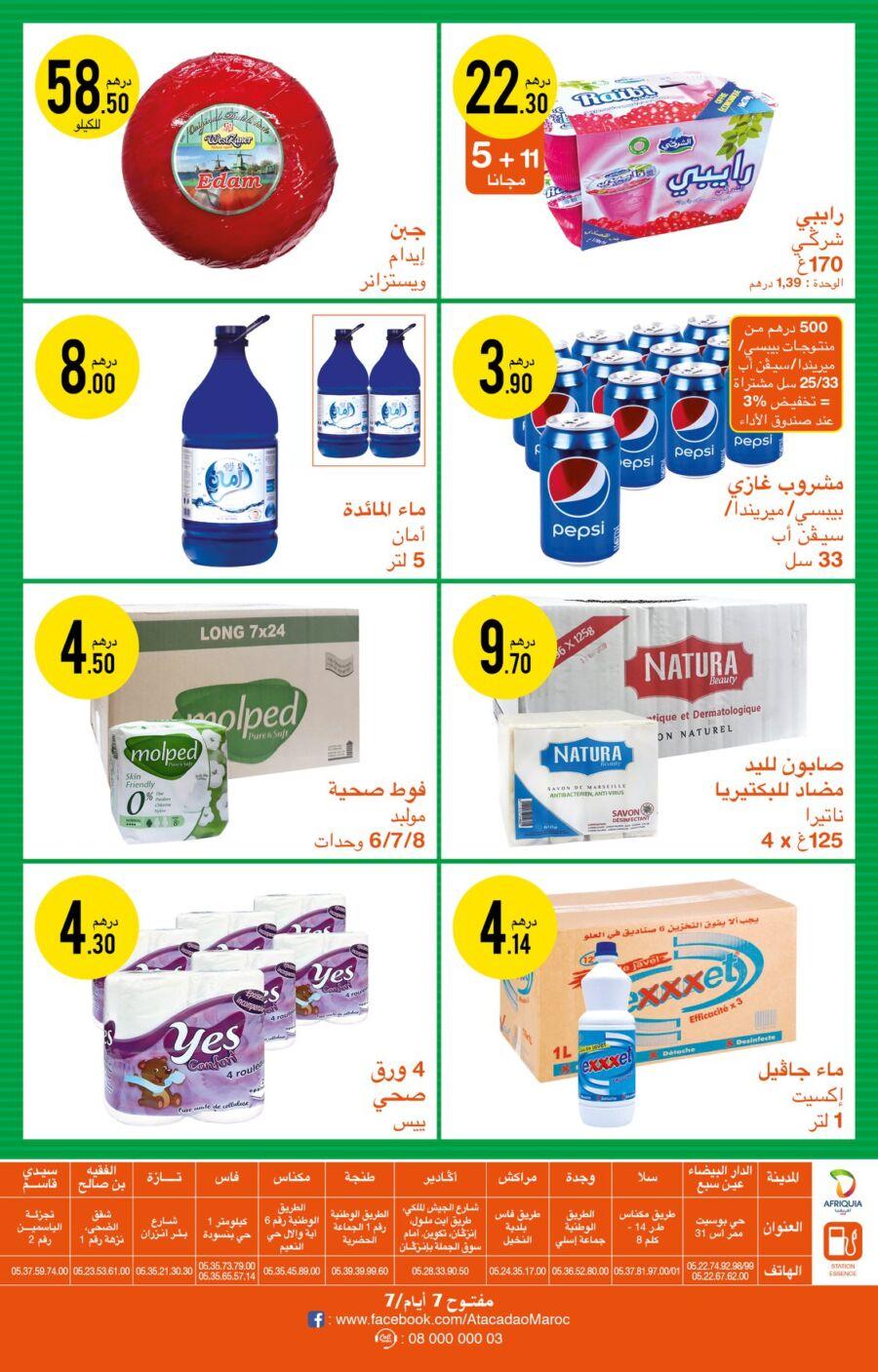 Catalogue Atacadao Maroc ما كاين ارخص du 12 au 26 Décembre 2020