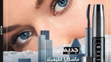 Catalogue Promotionnel Avon Maroc Campagne 01 Janvier 2021
