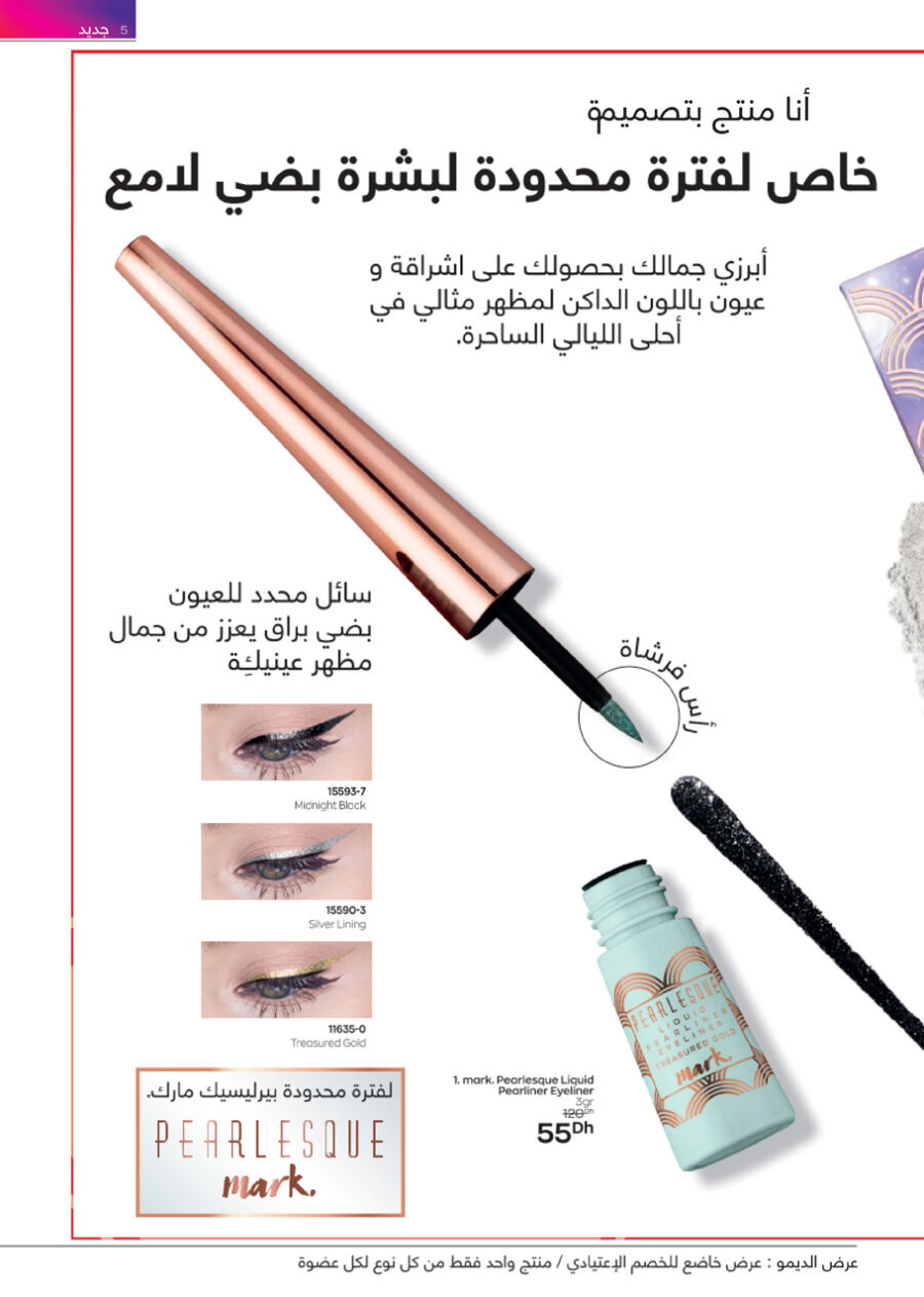 Flyer Promotionnel Avon Maroc Campagne 01 Janvier 2021