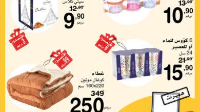 Catalogue Supeco Maroc أثمنة ديما رخيصة du 6 au 12 Janvier 2021