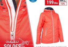 Soldes Decathlon Maroc Imperméable femme TRIBORD 199Dhs au lieu de 259Dhs