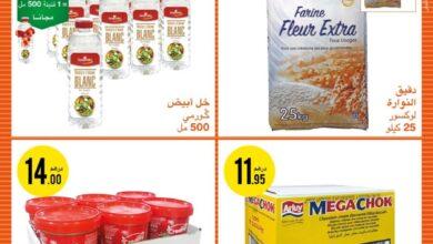 Catalogue Atacadao Maroc هميزات جديدة ودائمة du 21 Janvier au 3 Février 2021