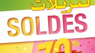 Soldes chez Carrefour Maroc Jusqu'au -70% de remise du 5 au 17 Janvier 2021