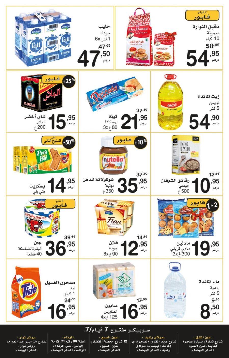 Catalogue Supeco Maroc أثمنة ديما رخيصة du 28 Janvier au 8 Février 2021