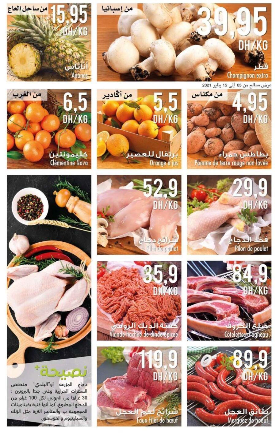 Catalogue Carrefour Market العروض الحصرية du 5 au 17 Janvier 2021