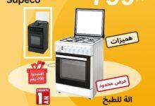 Offre Spécial chez Supeco Maroc Cuisinière 4 feux KUMTEL 799Dhs au lieu de 1300Dhs