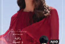 Catalogue Avon Maroc FAR AWAY ROYALE Edition Mars 2021