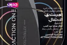 Catalogue Avon Maroc ATTRACTION ON Compagne2 Février 2021