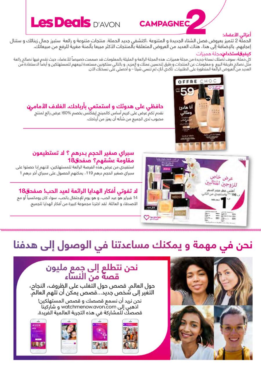 Flyer Promotionnel Avon Maroc Compagne 02 Février 2021