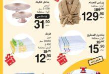 Catalogue SUPECO Maroc أثمنة ديما رخيصة du 24 Février au 7 Mars 2021