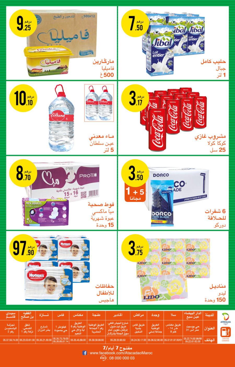 Catalogue Atacadao Maroc ما كاين ارخص du 18 Février au 3 Mars 2021