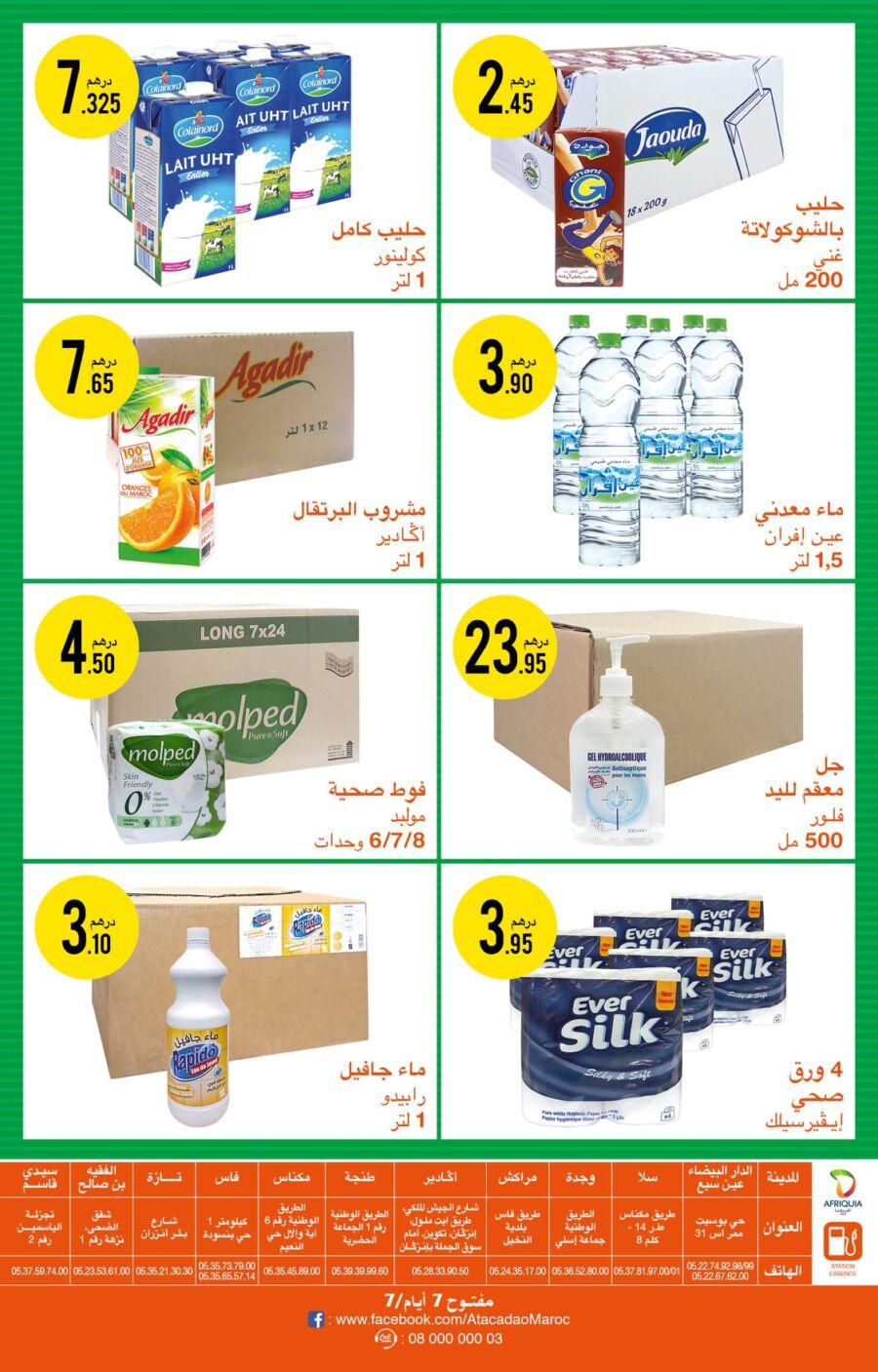 Catalogue Atacadao Maroc ما كاين ما ارخص du 4 au 17 Février 2021