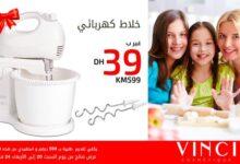 Offre Promotionnel Vinci Cosmétique Maroc Valable jusqu'au 24 Février 2021