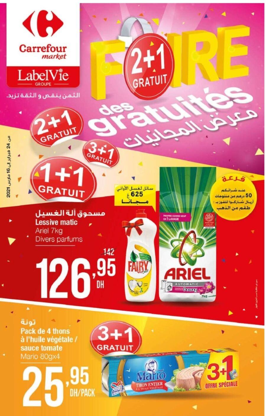 Catalogue Carrefour Market Maroc معرض المجانيات du 24 Février au 16 Mars 2021