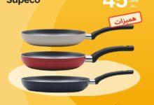 Soldes chez SUPECO Maroc Casserole 24cm divers coloris 45Dhs au lieu de 110Dhs