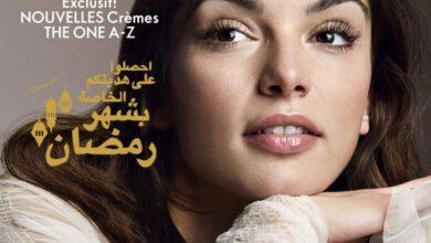 Catalogue Oriflame Maroc Spécial cadeau de Ramadan Edition Avril 2021