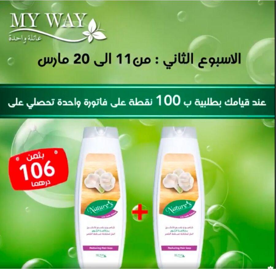 Flyer My Way Maroc Offres العروض الأسبوعية لشهر مارس Jusqu'au 31 Mars 2021