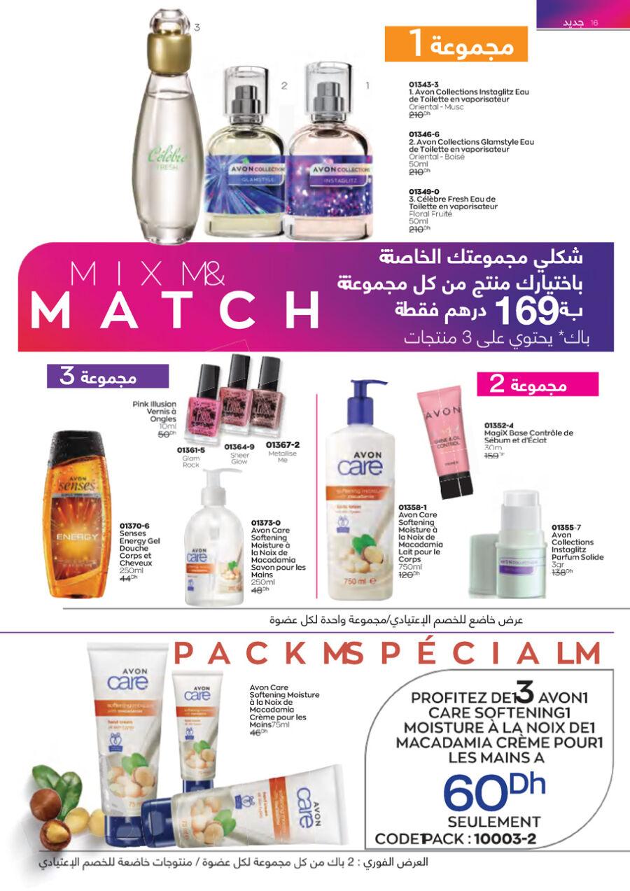 Flyer Promotionnel Avon Maroc POWER STAY Edition Mars 2021