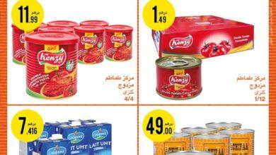 Catalogue Atacadao Maroc قفة رمضان du 18 Mars au 6 Avril 2021