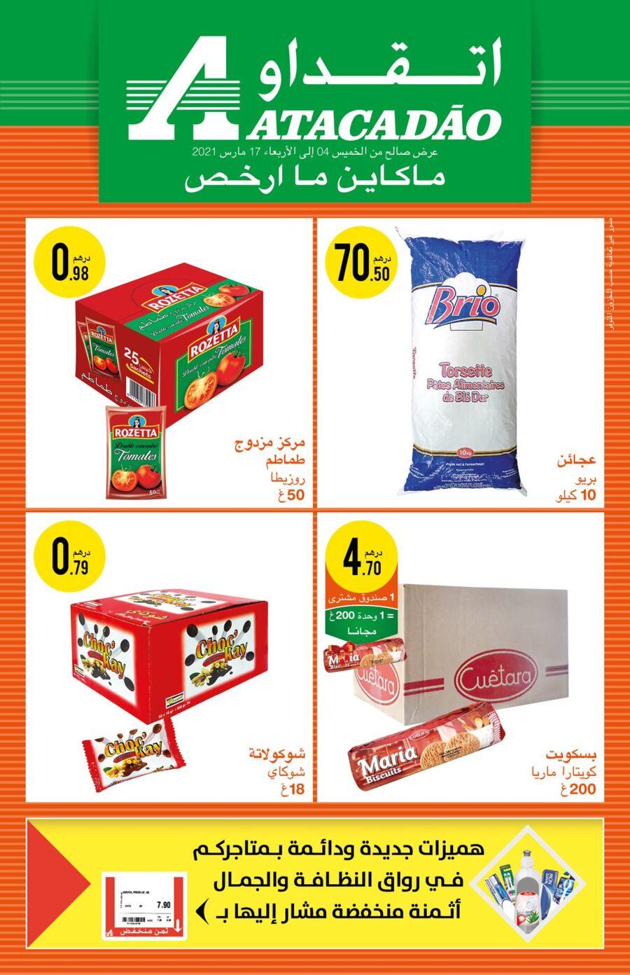 Catalogue Atacadao Maroc ما كاين ارخص valable du 4 au 17 Mars 2021