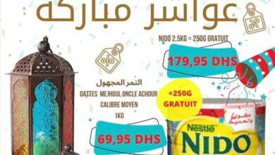 Catalogue des Offres de Ramadan Uexpress Maroc 25 Mars au 20 Avril 2021