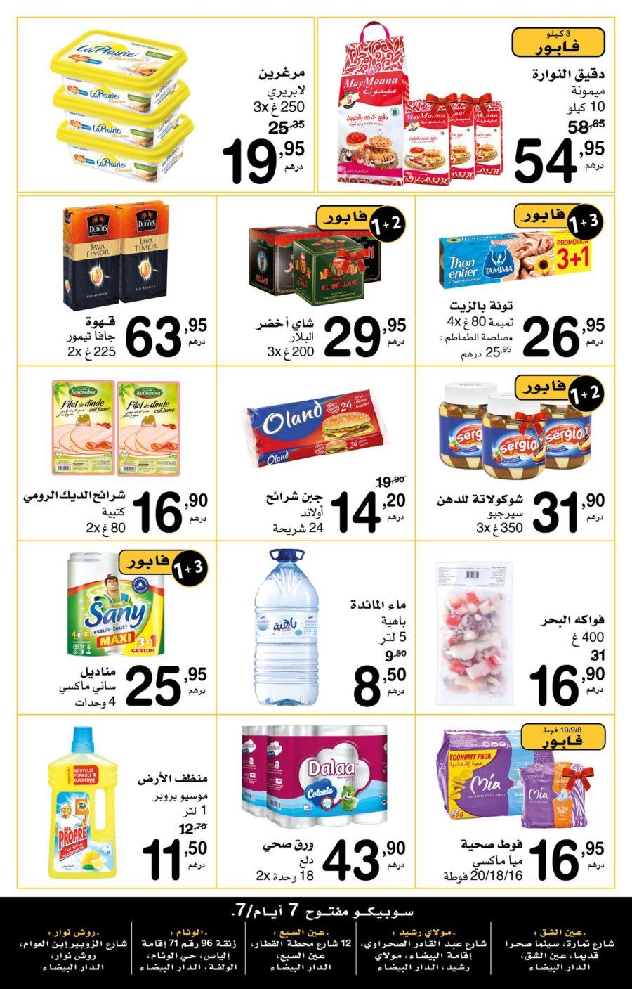 Catalogue SUPECO Maroc أثمنة ديما رخيصة du 17 au 28 Mars 2021