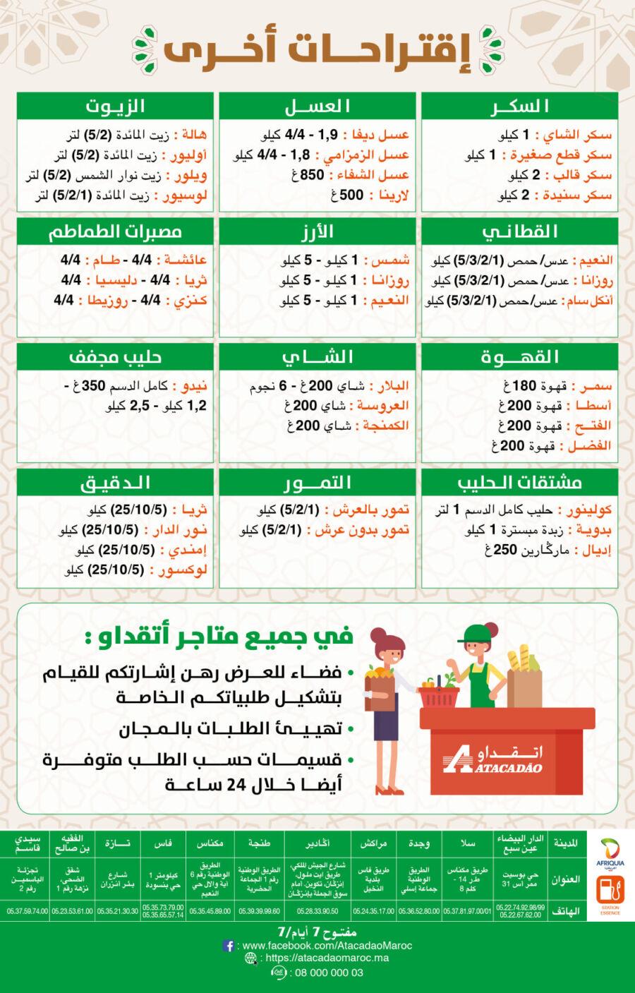 Offres Spécial Atacadao Maroc قفة رمضان لفعل الخير du 25 Mars au 28 Mai 2021