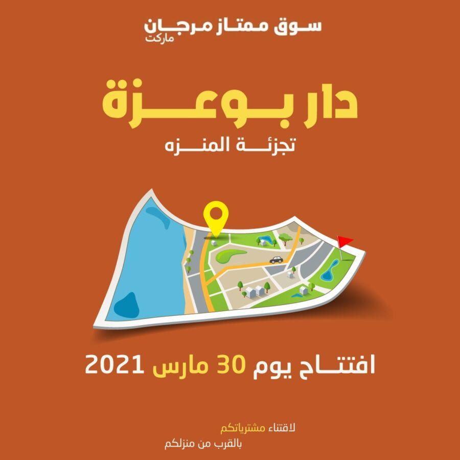 Nouvel ouverture Marjane Market Dar Bouaza Lot Menzeh le 30 Mars 2021