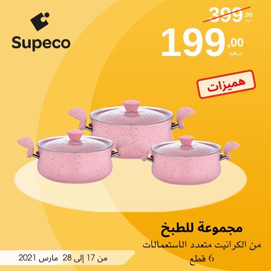 Soldes Supeco Maroc Set de cuisson granite 199Dhs au lieu de 399Dhs