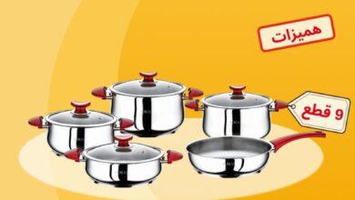 Soldes SUPECO Maroc Set 9 pièces de cuisson en inox 420Dhs au lieu de 799Dhs