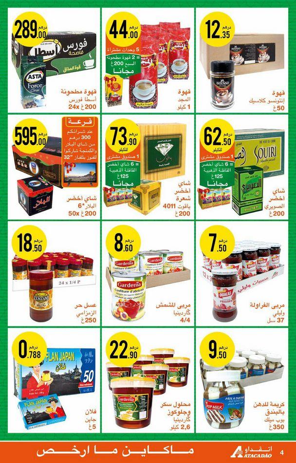 Catalogue Atacadao Maroc رمضان كريم du 7 au 28 Avril 2021