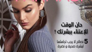 Catalogue Farmasi Maroc رمضان كريم Edition Avril et Mai 2021