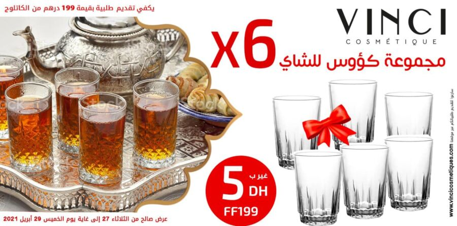 Offres Promotionnels Vinci Maroc valable jusqu'au 29 Avril 2021