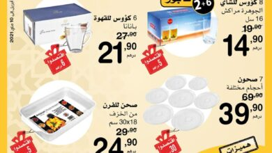 Catalogue Supeco Nouveau magasin MAZULA Casablanca du 29 Avril 2021