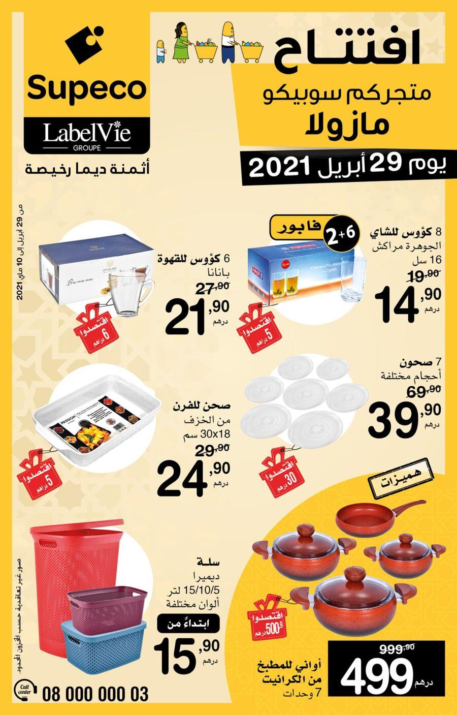 Catalogue Supeco Nouveau magasin MAZULA Casablanca du 29 Avril 2021