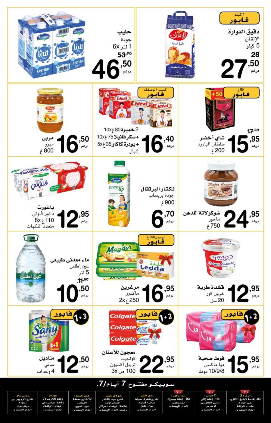 Catalogue Supeco Maroc أثمنة ديما رخيصة du 16 au 27 Avril 2021