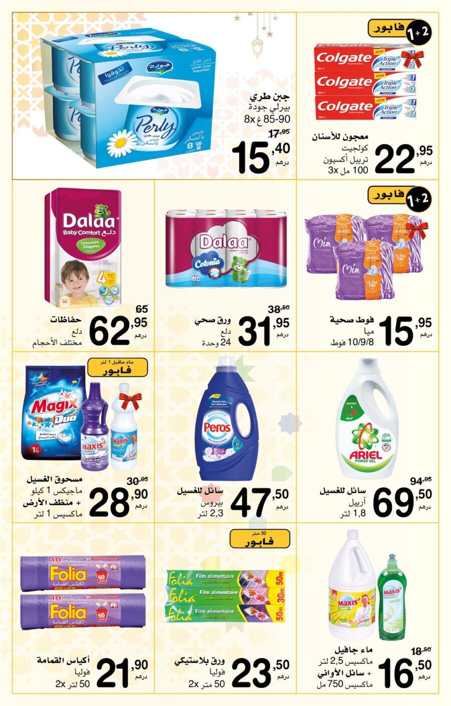 Catalogue Ouverture Nouveaux magasins* SUPECO Maroc du 1 au 14 Avril 2021