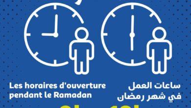 Nouvel horaires durant le mois de Ramadan des Supers marchés Marjane