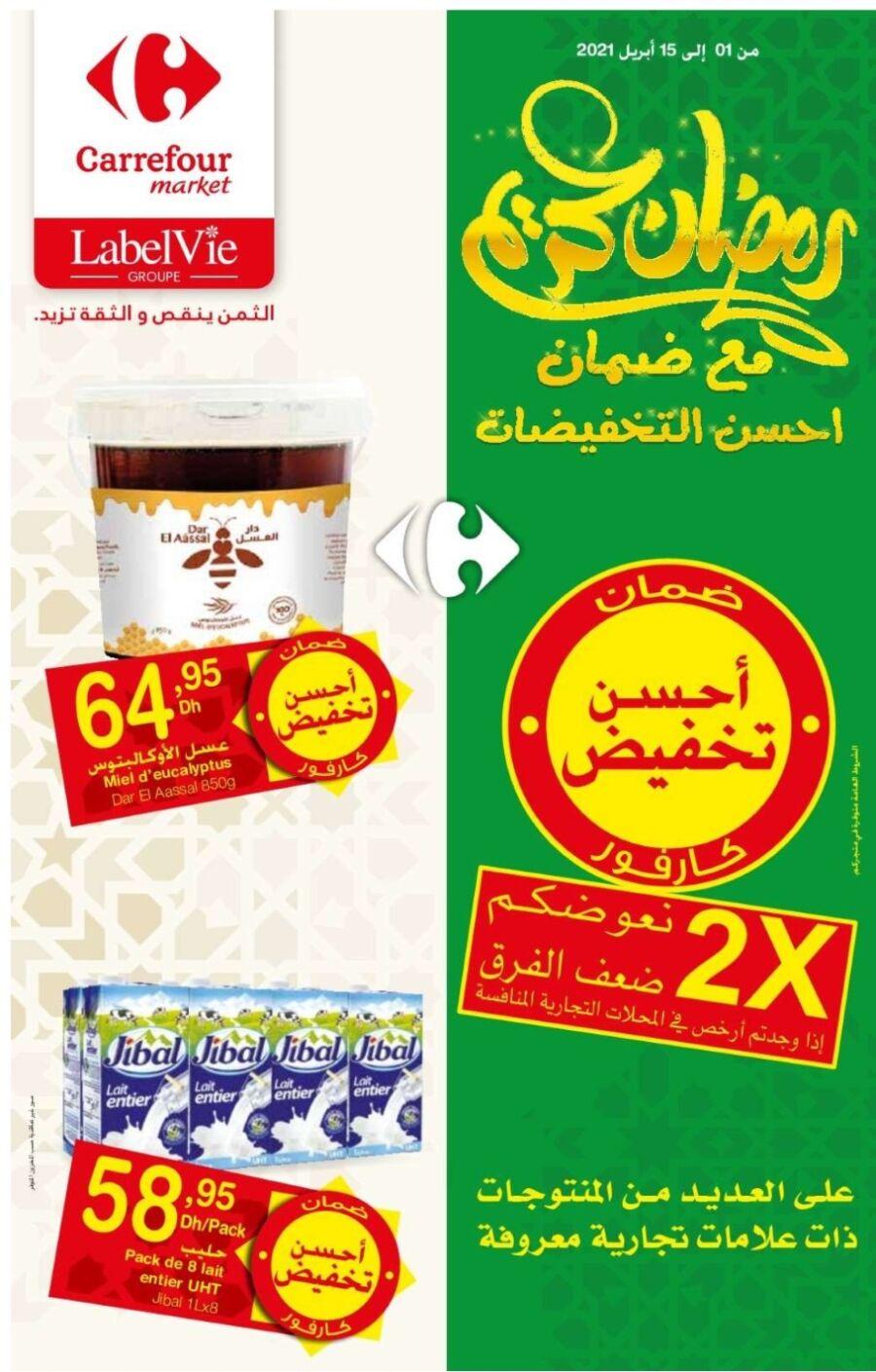 Catalogue Carrefour Market Maroc رمضان كريم du 1 au 15 Avril 2021