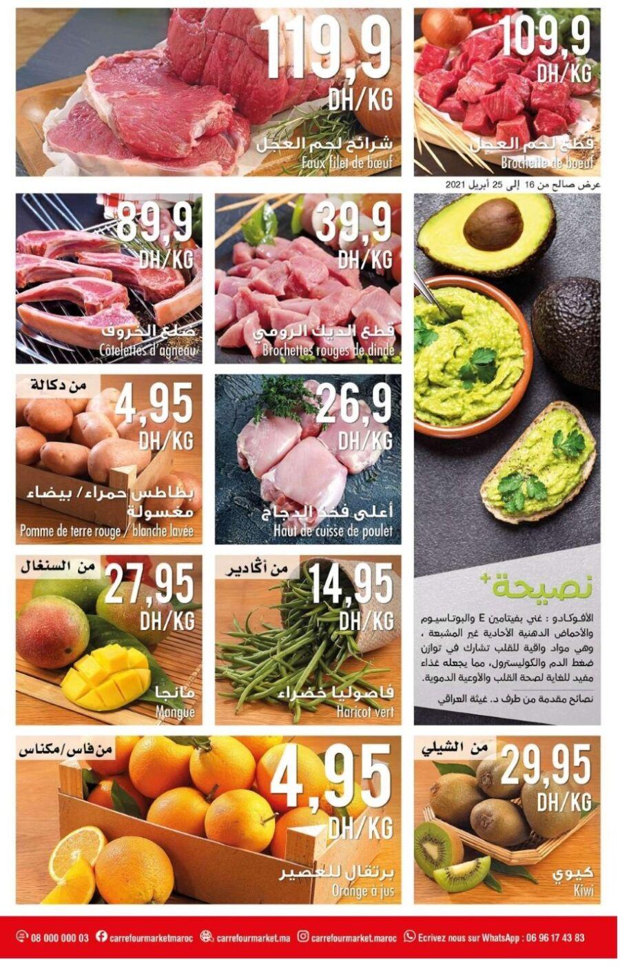 Catalogue Carrefour Market Maroc رمضان كريم du 16 au 28 Avril 2021