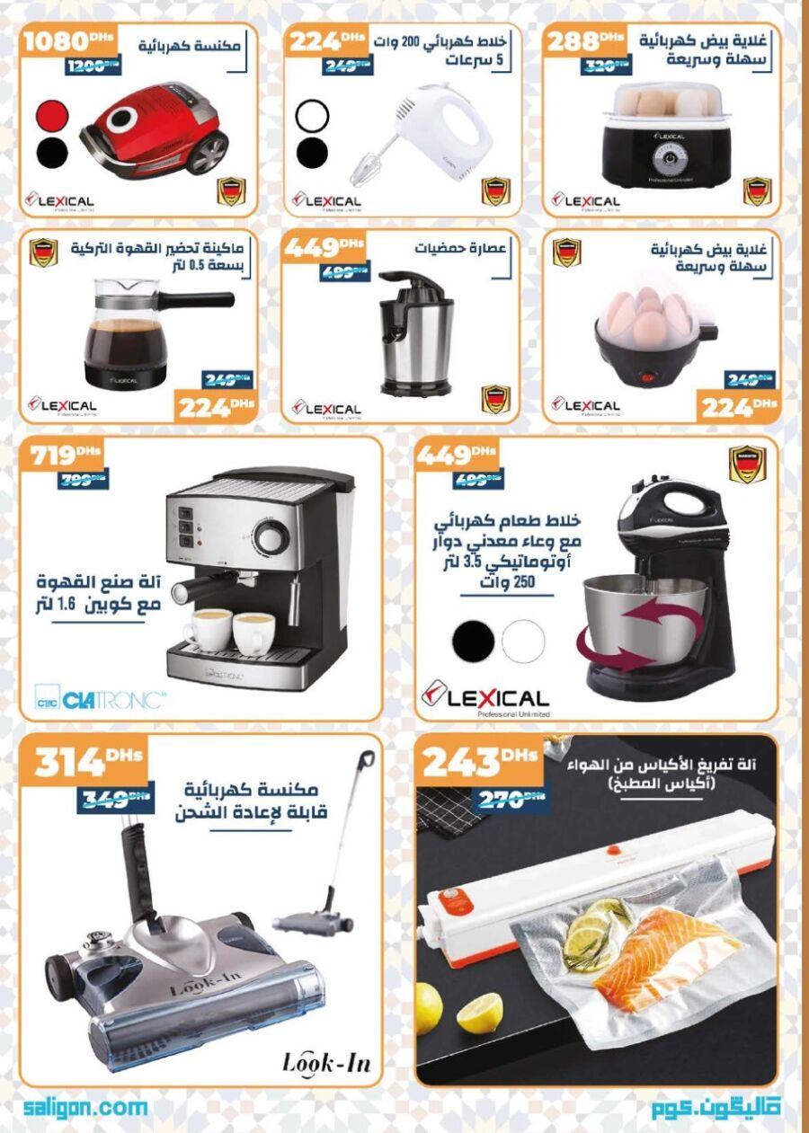 Catalogue Saligon عروض شعبان ورمضان du 10 Chaâbane au 15 Ramadan