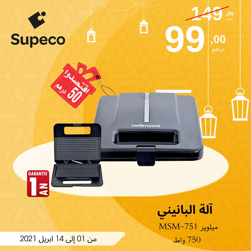 Soldes SUPECO Maroc Grill à panini MELLERWARE 750w 99Dhs au lieu de 149Dhs