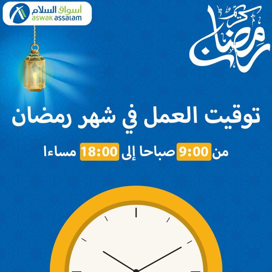 Nouvel horaires du mois de Ramadan chez les super marché Aswak Assalam