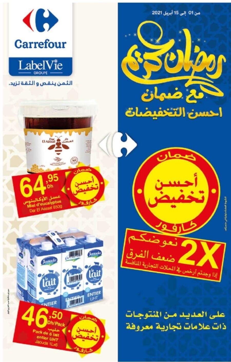 Catalogue Carrefour Maroc Spécial رمضان كريم du 1 au 15 Avril 2021