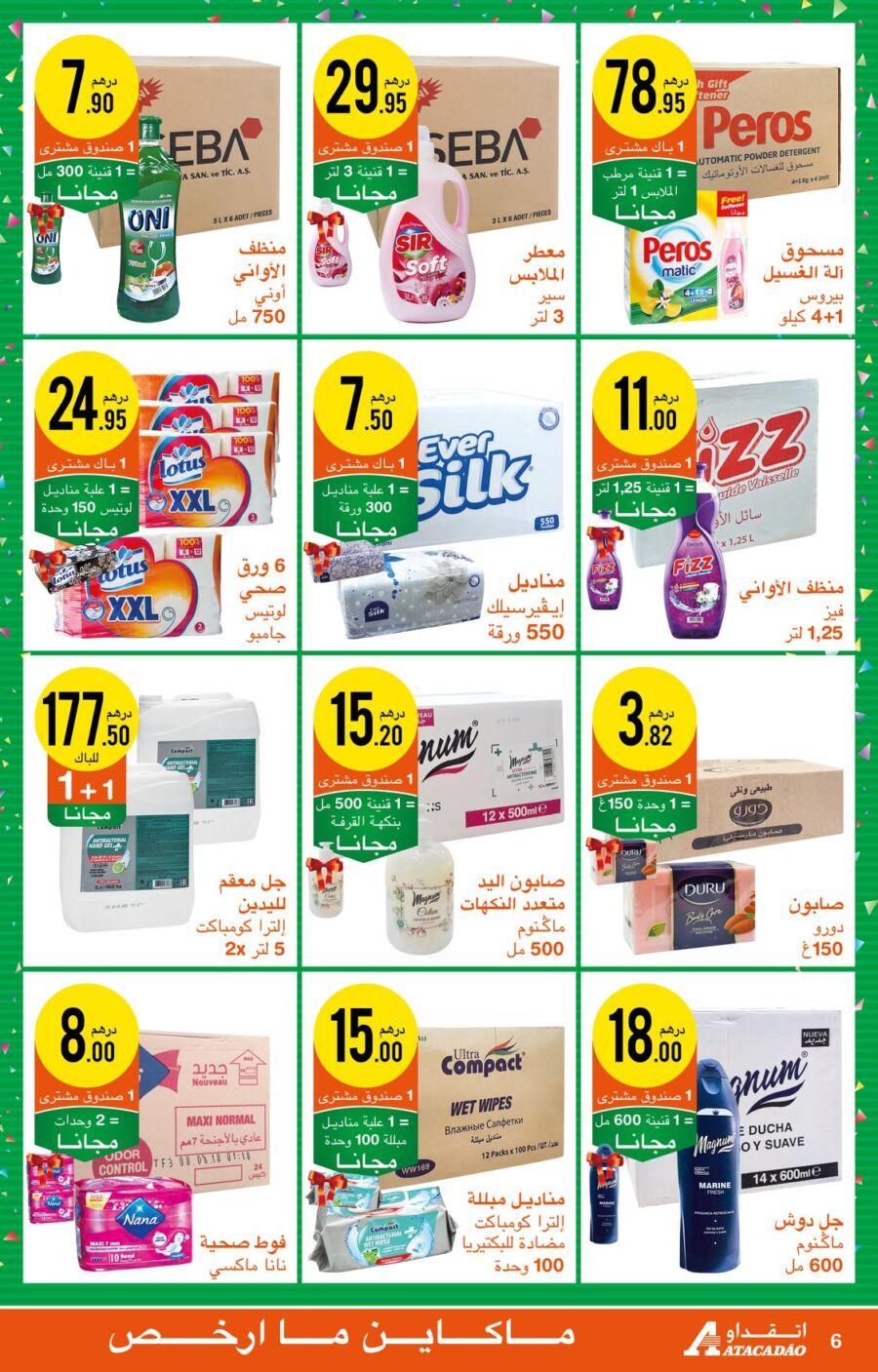 Catalogue Atacadao Maroc أيام الفابور du 27 Mai au 17 Juin 2021